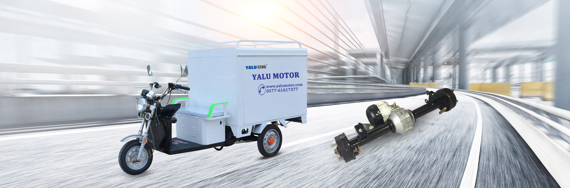 YALU Electric Tricycle Solution | Customizable bridge parts & Motors
